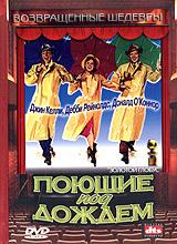 Поющие под дождем / Singin in the Rain (Стэнли Донен) [1952 г., мюзикл / комедия / мелодрама, DVD5]