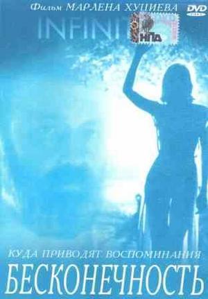 Бесконечность / Infinitas (Марлен Хуциев) [1992 г., Философская притча, DVD9]